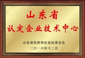 山東省第二十三批省級企業技術中心