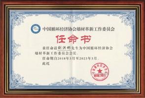 中國墻材革新工作委員會會長聘書