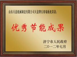 天意牌石膏墻板機—優秀節能成果獎