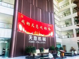 辦公樓大廳